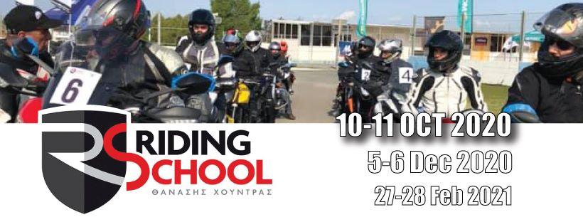 Riding School Θανάσης Χούντρας